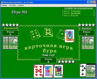 kozel-bura-pravila-igri