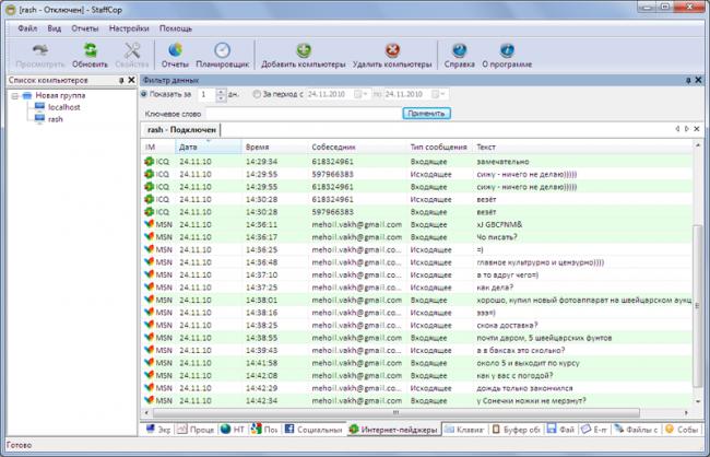 Программа ICQ Monitor Sniffer для перехвата всех сообщений ICQ и ICQ.